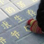 Beijing_Lyric